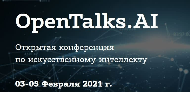 OpenTalks AI 2021 Conference in Moscow Russia