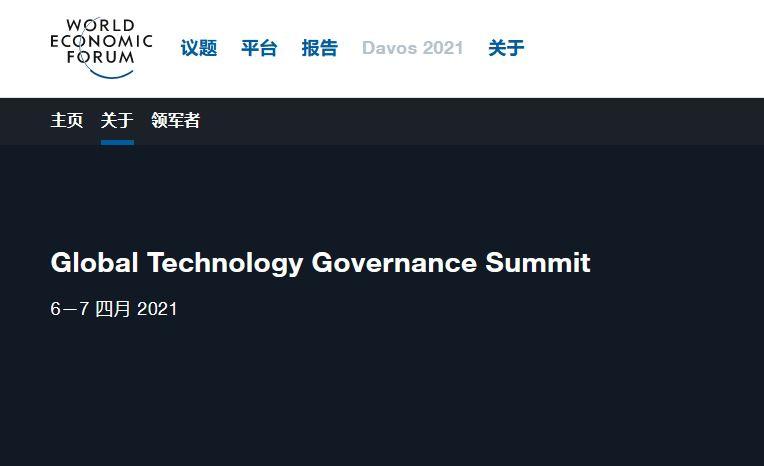 Global Technology Governance Summit 2021 in Tokyo Japan